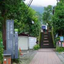 ゆっくり歩こう「こま参道」