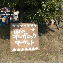 伊勢原「山のオーガニックマーケット」